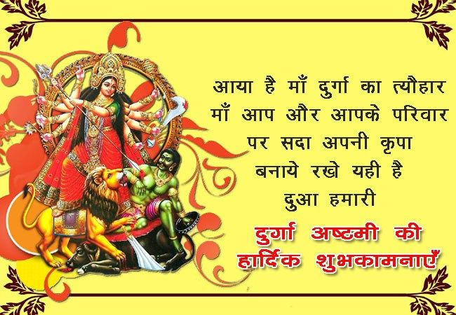 Ashtami Pictures And Quotes Facebook thumbnail