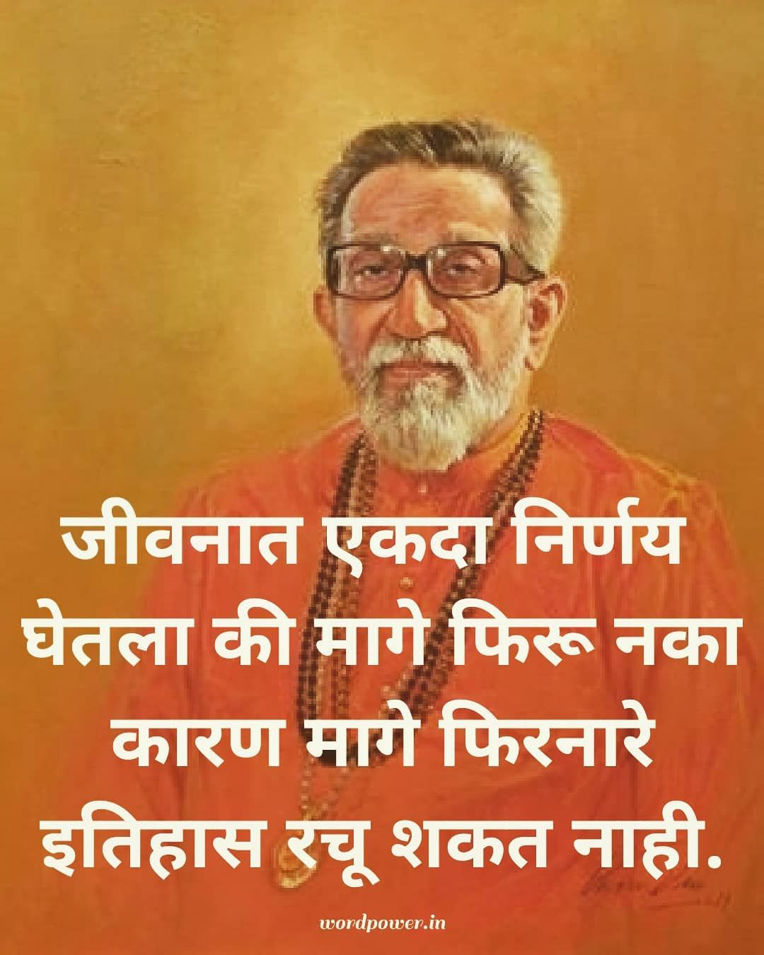 Balasaheb Thakre Famous Quotes Twitter thumbnail