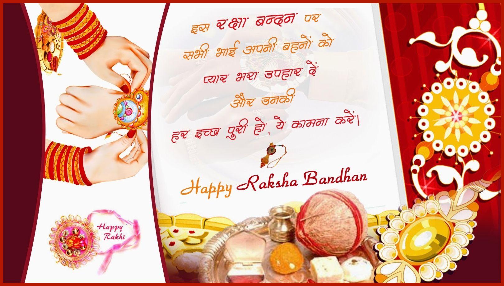 Best Quotes For Raksha Bandhan In Hindi thumbnail