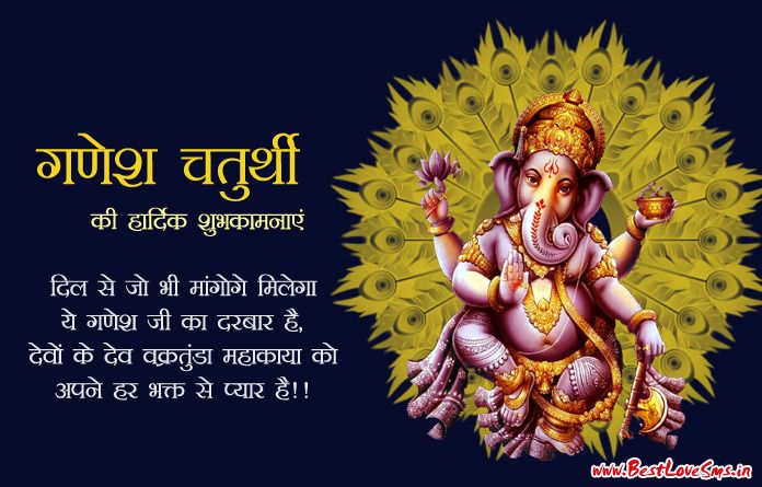 Best Wishes For Ganesh Chaturthi In Hindi Pinterest thumbnail
