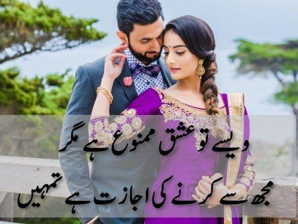 Couple Poetry Urdu Facebook thumbnail