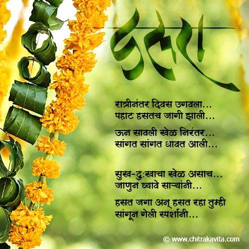 Dasara Marathi Wishes Pinterest thumbnail