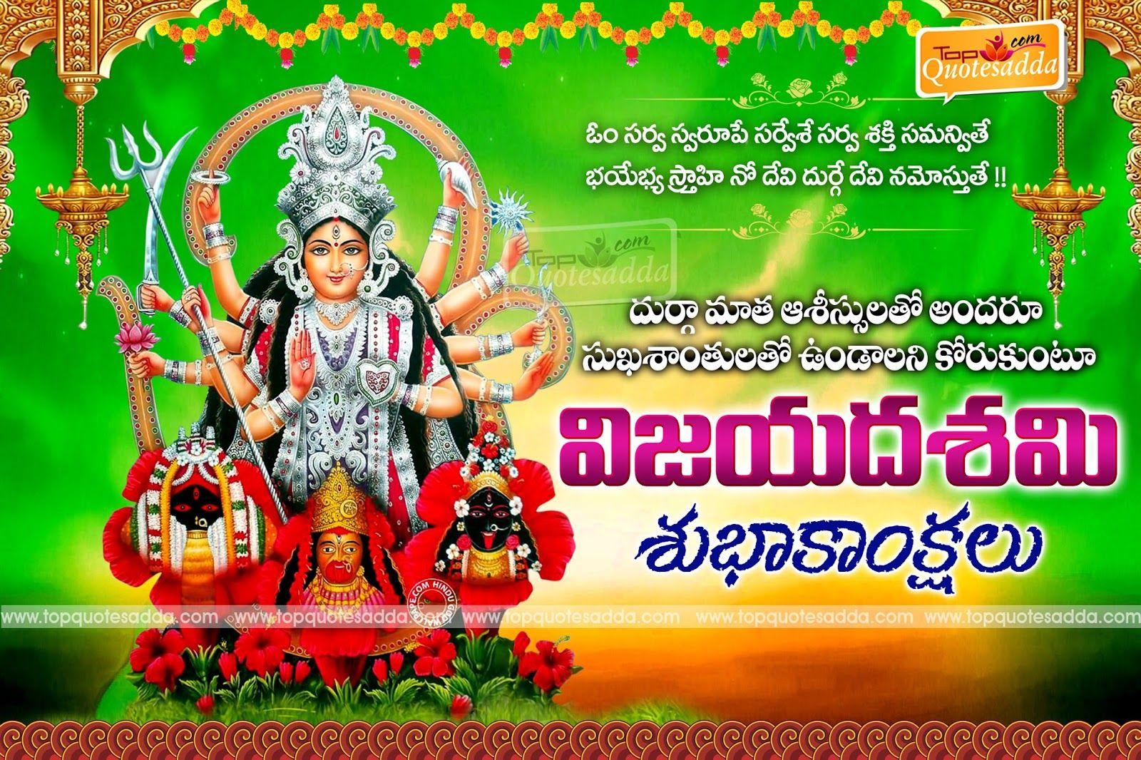 Dasara Quotes In Telugu Twitter thumbnail