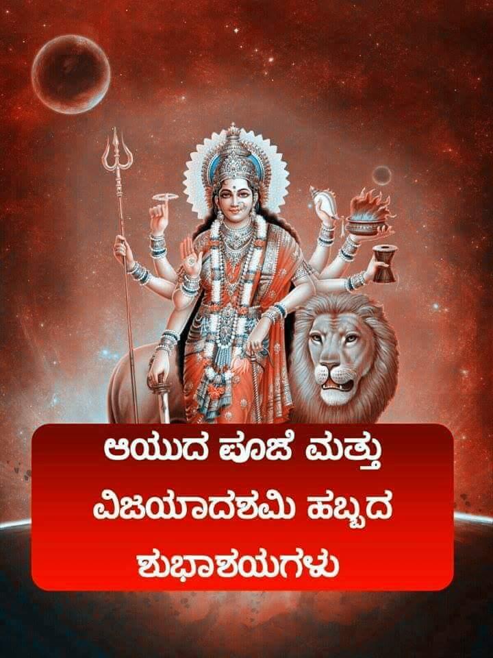 Dasara Wishes Images In Kannada Pinterest thumbnail