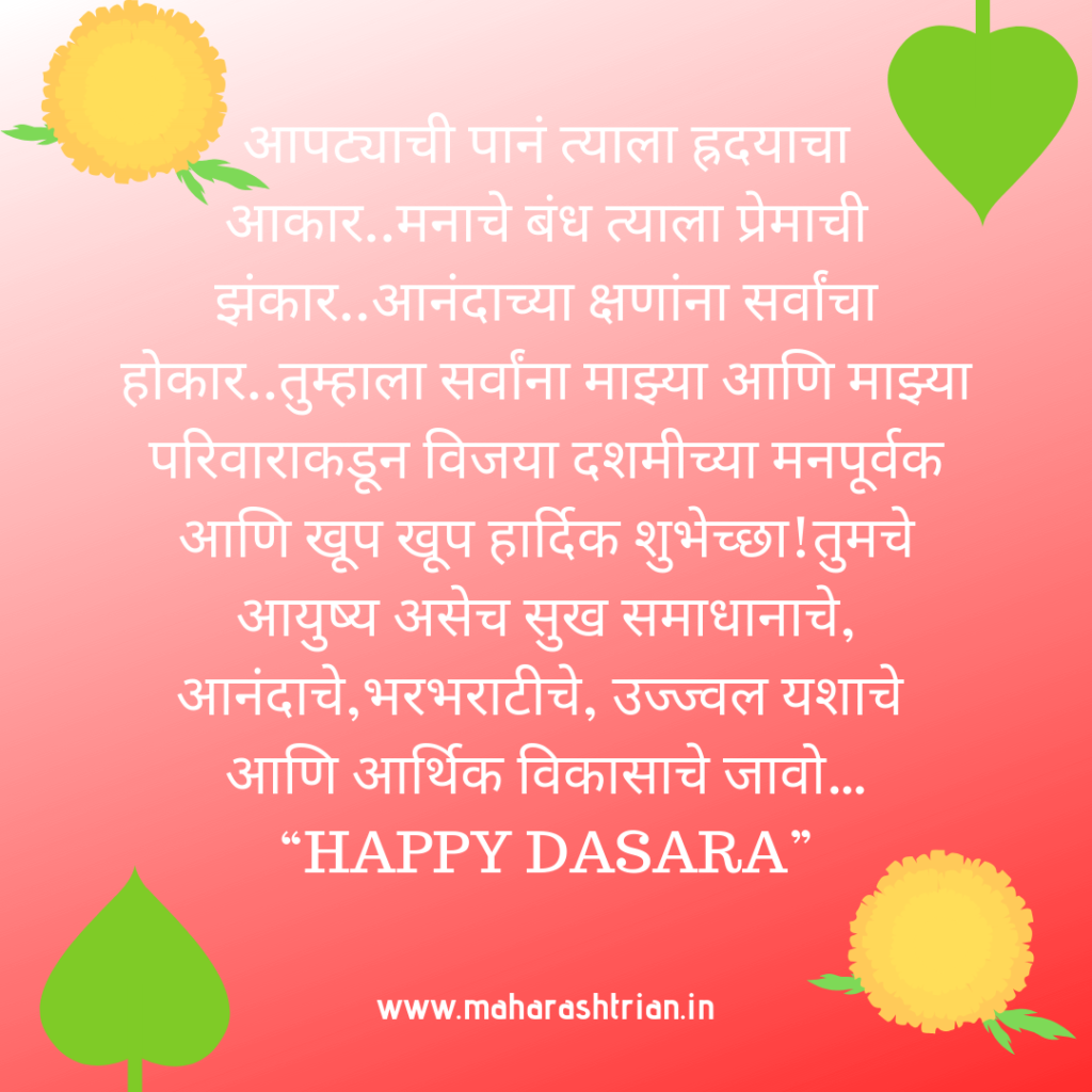 Dasara Wishes Marathi Sms Tumblr thumbnail