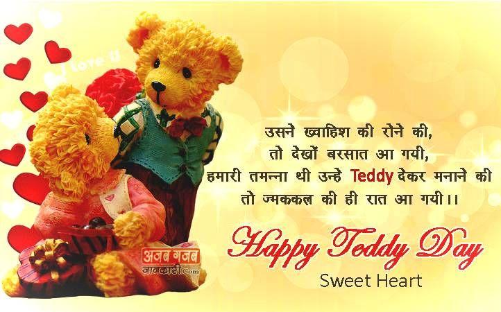 Teddy Bear Status In Hindi Pinterest thumbnail