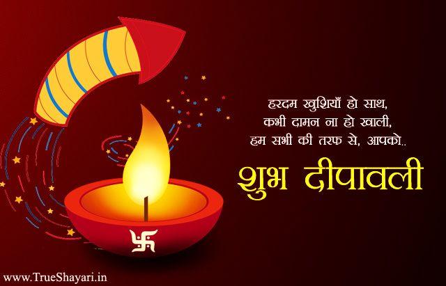 Deepavali Greetings In Hindi Twitter thumbnail