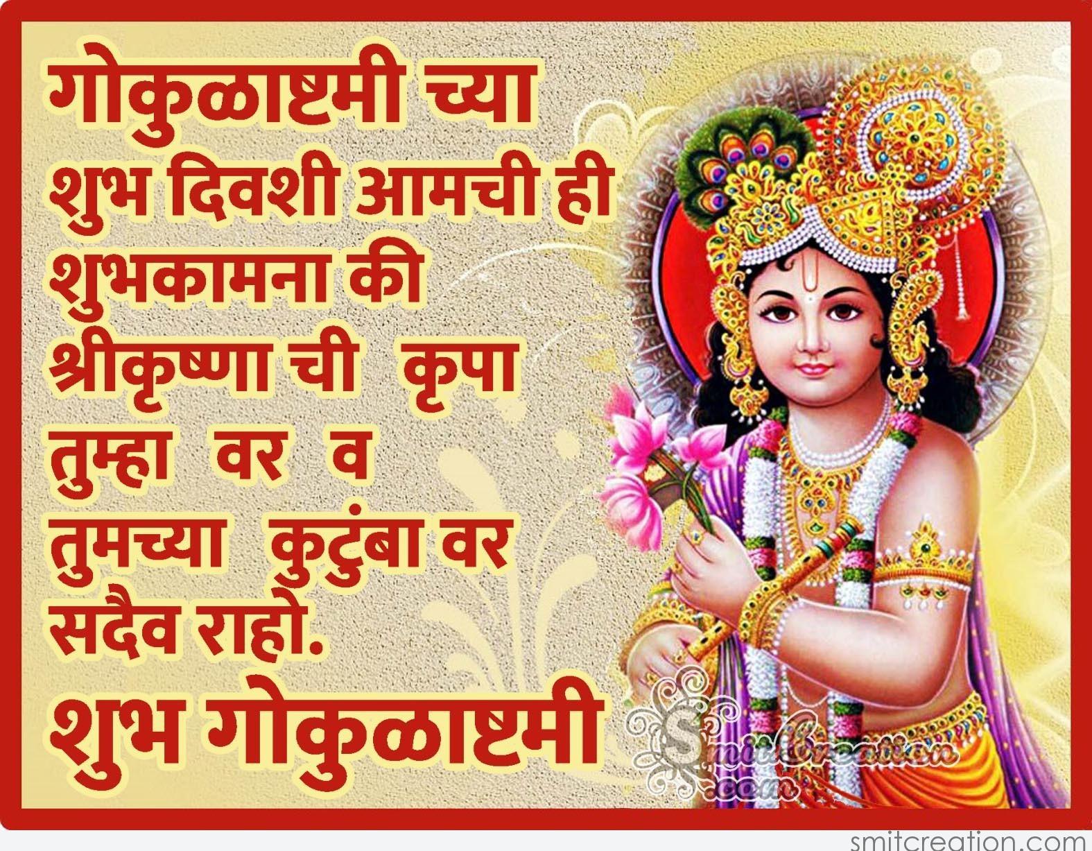 Janmashtami Wishes In Marathi Pinterest thumbnail