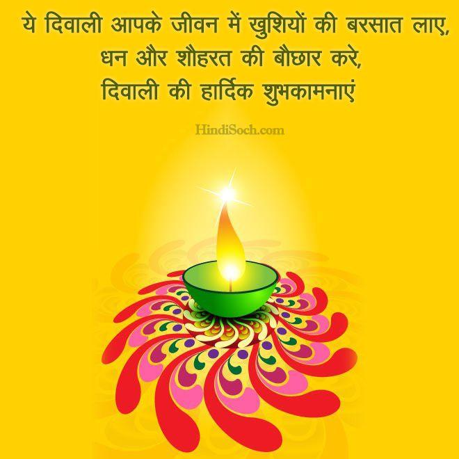 Diwali Motivational Quotes In Hindi Facebook thumbnail