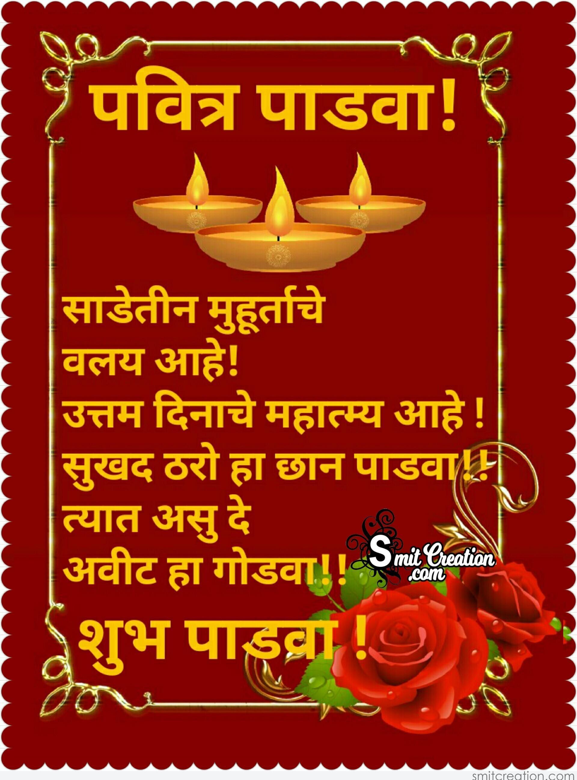 Diwali Padwa Wishes In Marathi Tumblr thumbnail