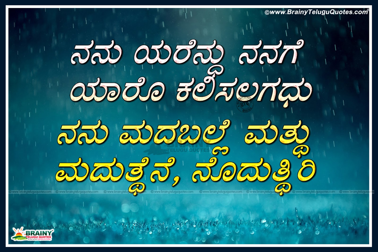 Positive Quotes In Kannada thumbnail