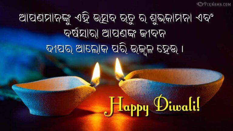 Diwali Wishes In Odia Tumblr thumbnail