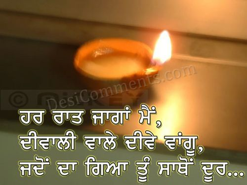 Diwali Wishes In Punjabi thumbnail