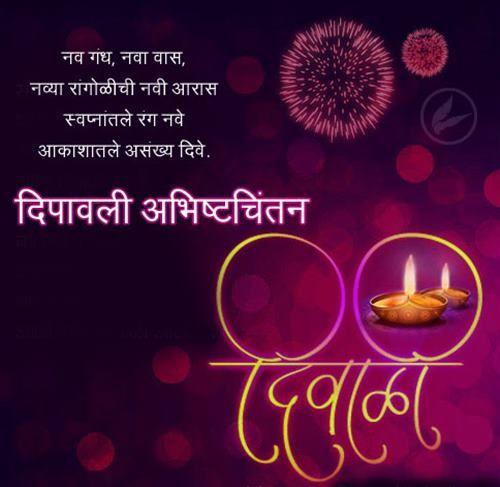 Diwali Wishes Quotes Marathi Pinterest thumbnail
