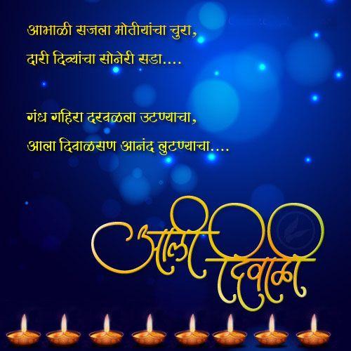 Diwali Wishes Sms In Marathi Facebook thumbnail