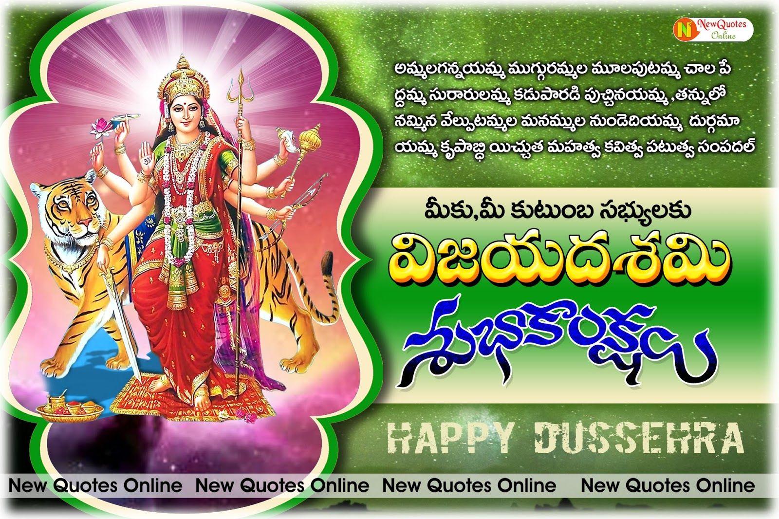 Dussehra Quotes In Telugu Tumblr thumbnail