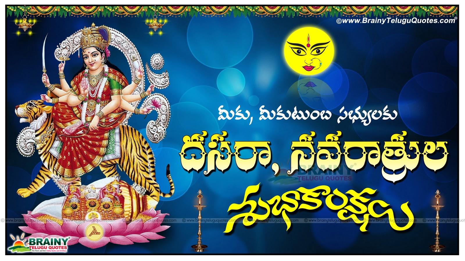 Dussehra Wishes In Telugu Language Facebook thumbnail