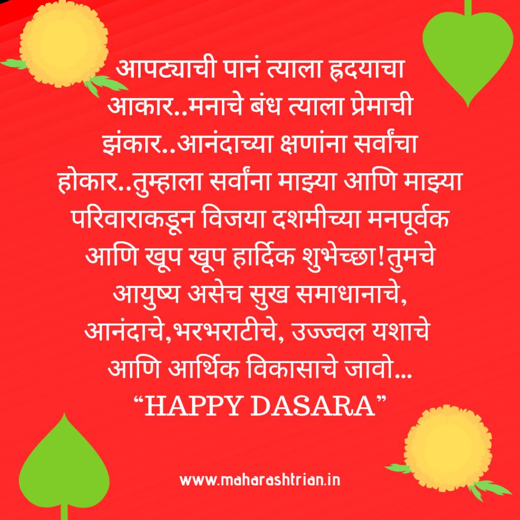 Dussehra Wishes Marathi Pinterest thumbnail