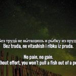Famous Russian Sayings Pinterest