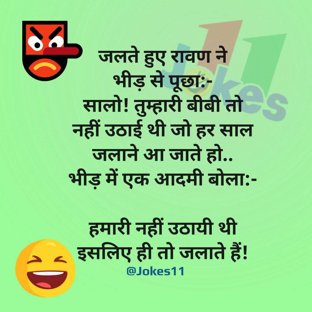 Funny Quotes On Dussehra Facebook thumbnail