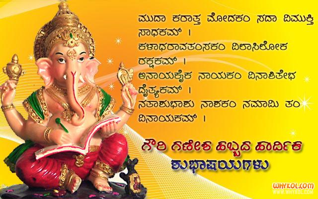 Ganesh Chaturthi Kannada Wishes Facebook thumbnail