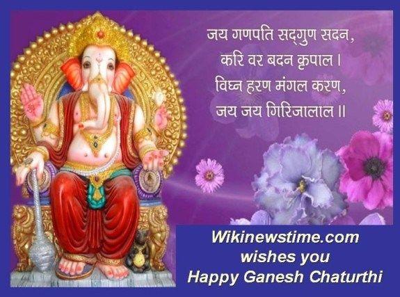 Ganesh Utsav Wishes Facebook thumbnail