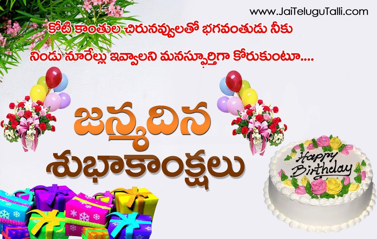 Happy Birthday Wishes In Telugu Facebook thumbnail