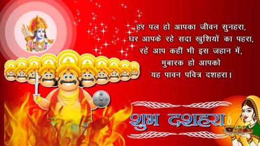 Happy Dasara Wishes In Hindi Facebook thumbnail