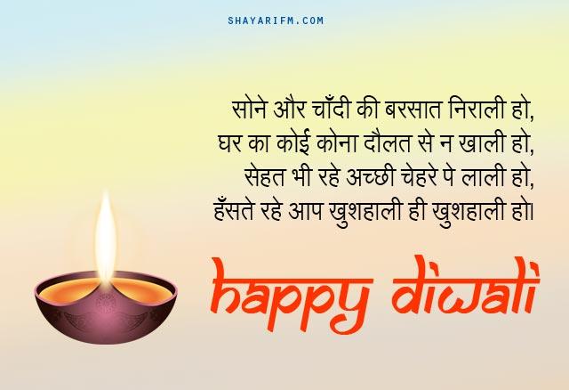 Happy Diwali 2020 Status In Hindi Twitter thumbnail