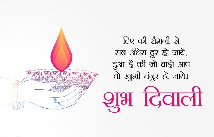 Happy Diwali 2020 Wishes Hindi Facebook thumbnail