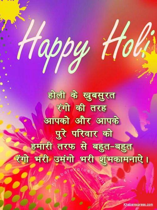 Happy Holi Quotes In Hindi thumbnail