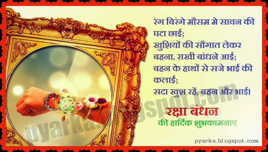Happy Raksha Bandhan Sms Hindi Tumblr thumbnail