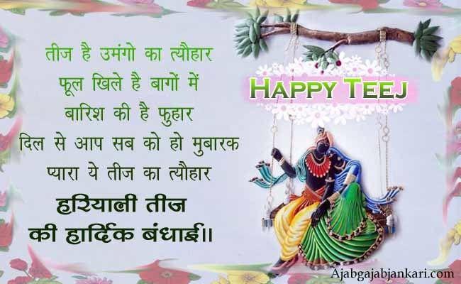 Happy Teej Status Facebook thumbnail
