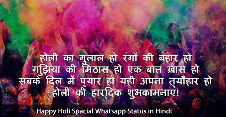 Holi Fb Status In Hindi Twitter thumbnail