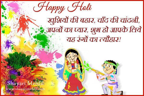 Holi Festival Status In Hindi Tumblr thumbnail
