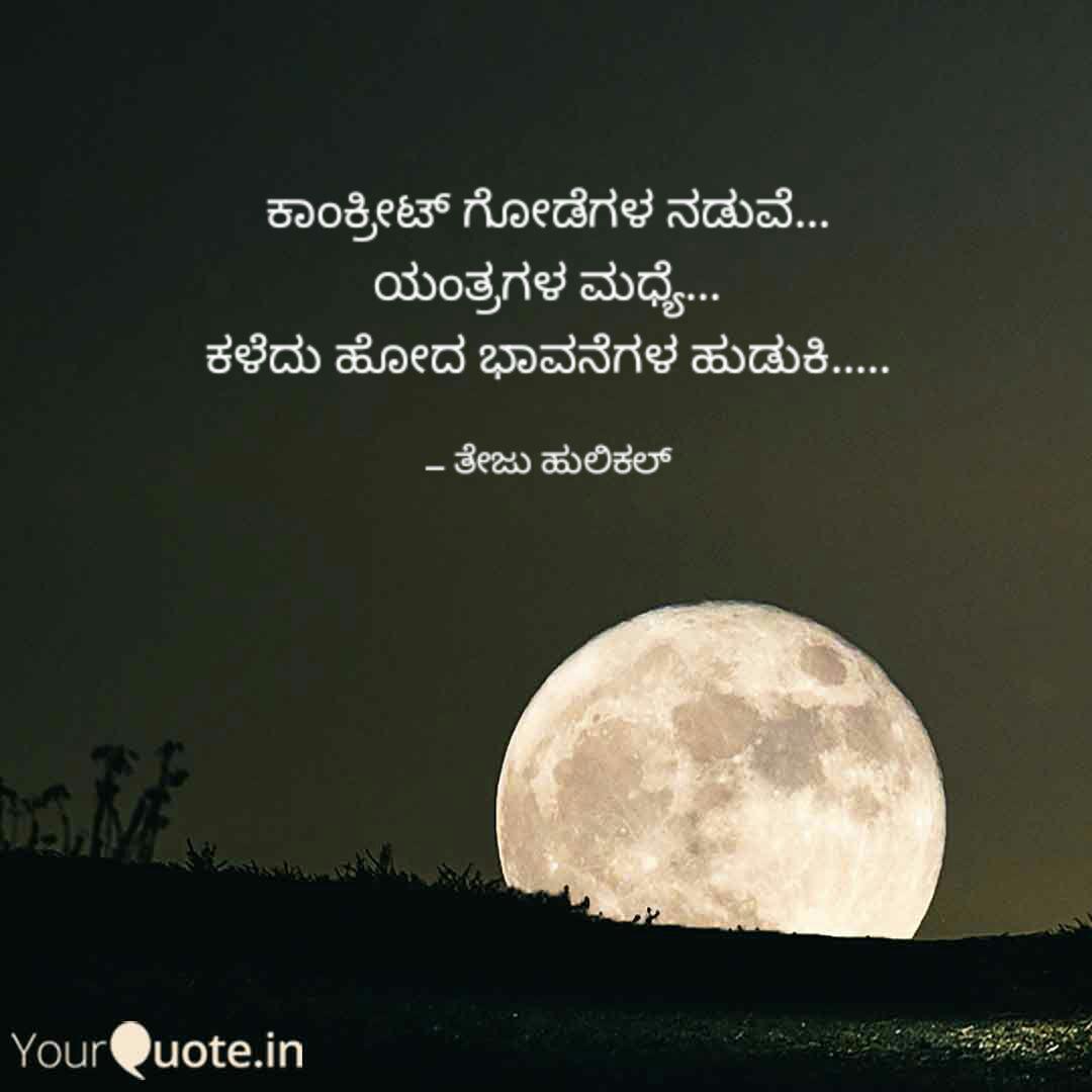 Kannada Positive Quotes Twitter thumbnail