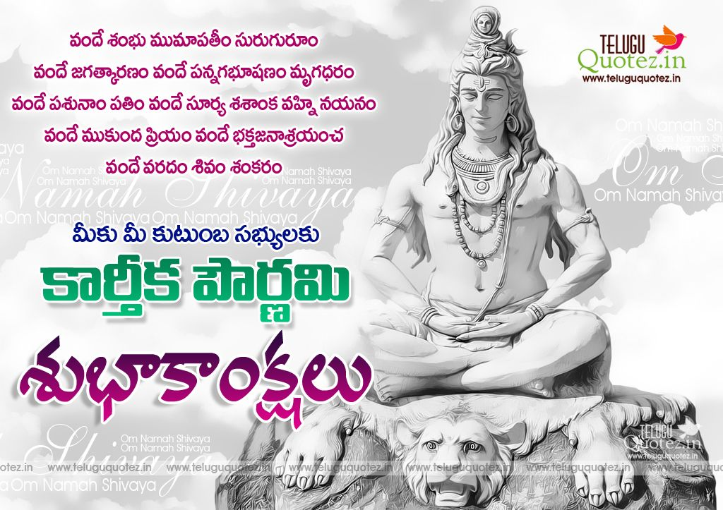 Karthika Masam Images In Telugu Facebook thumbnail