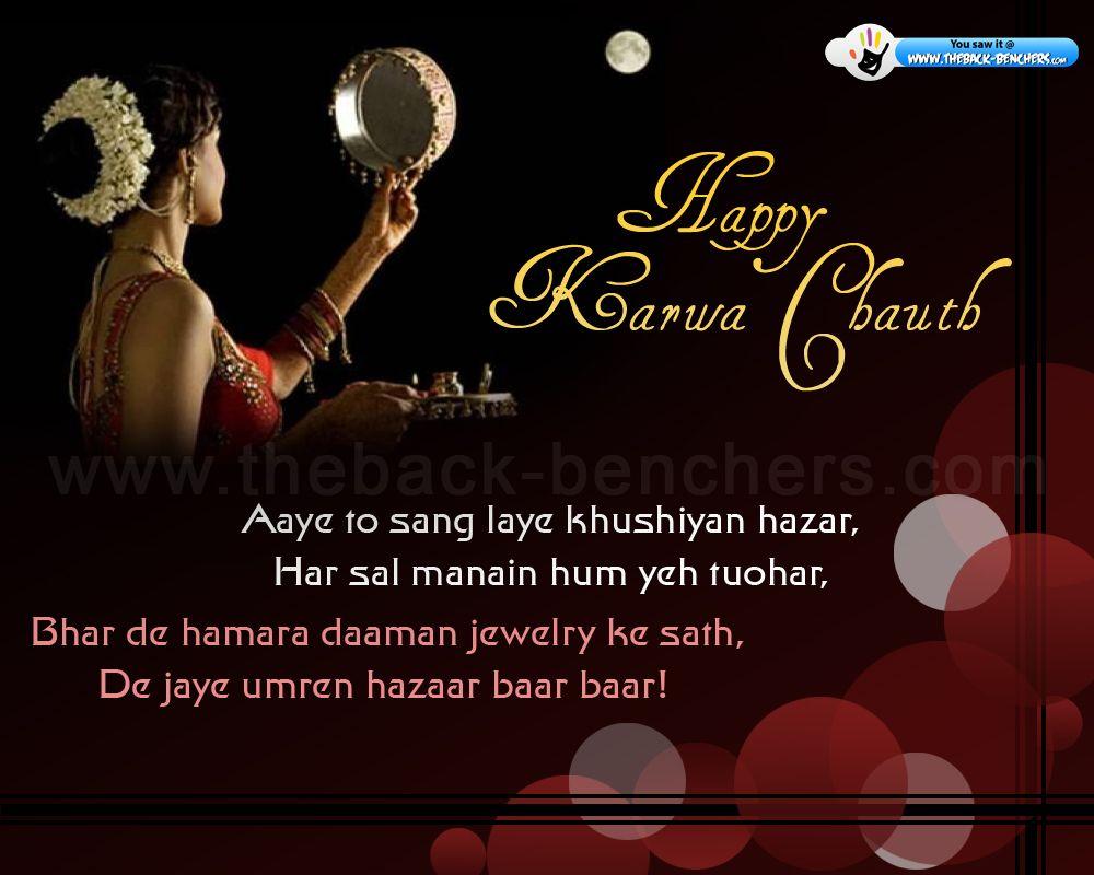 Karva Chauth Greetings thumbnail