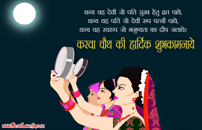 Karva Chauth Pics For Whatsapp thumbnail