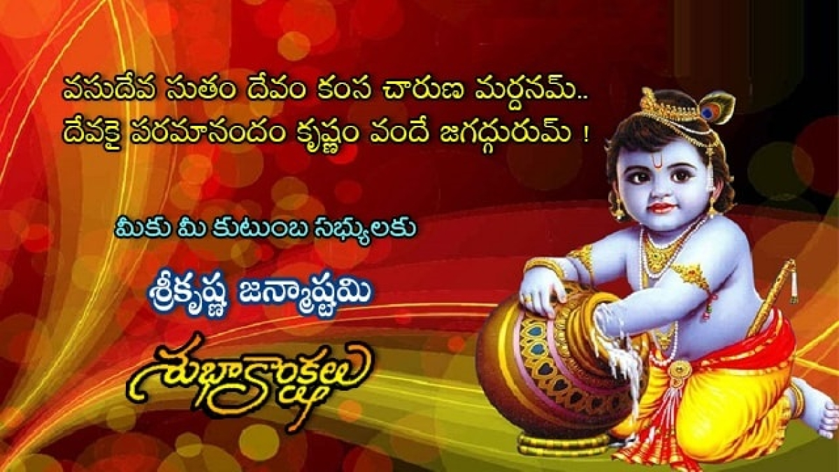Krishnashtami Wishes In Telugu Pinterest thumbnail