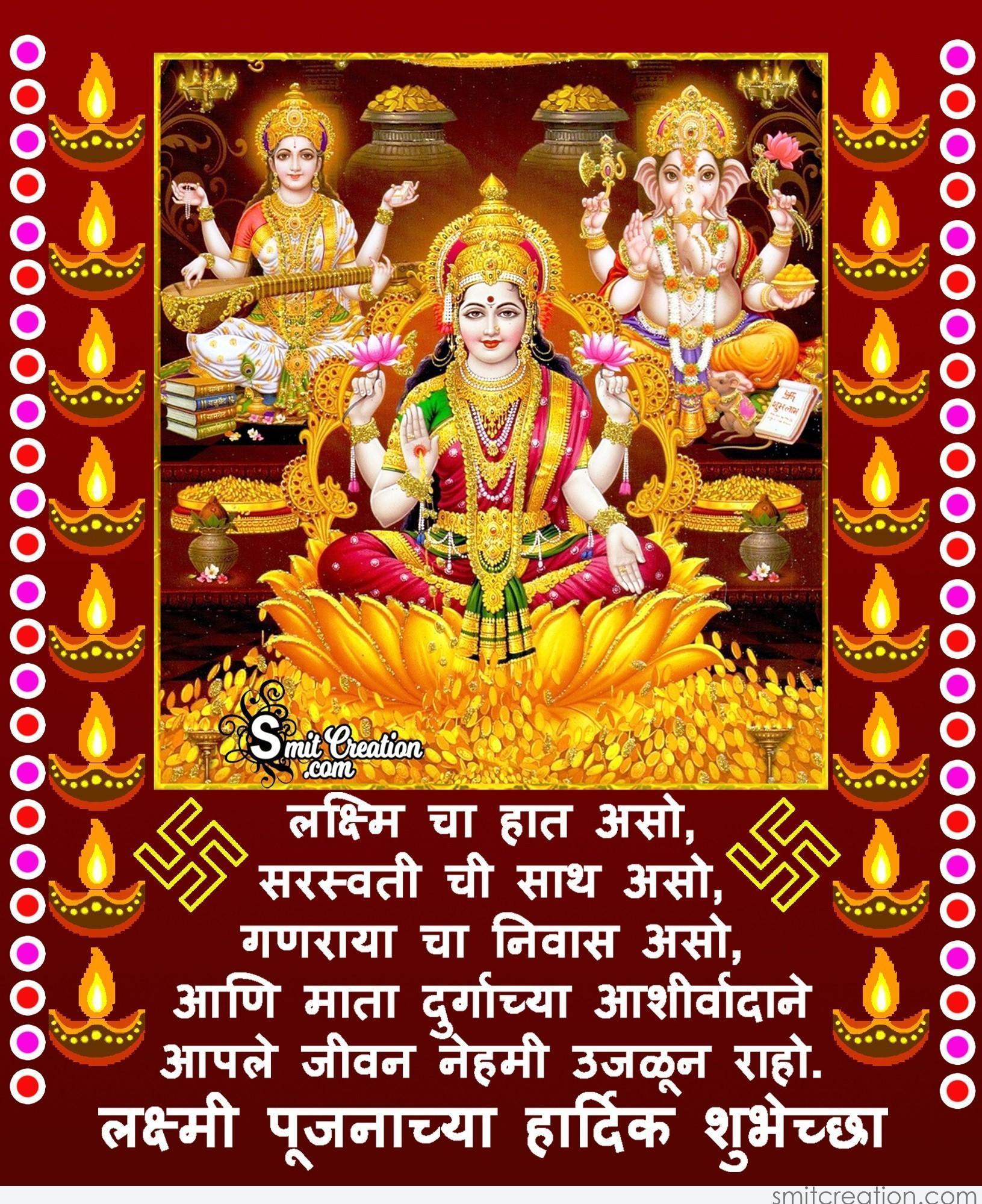 Laxmi Puja Sms In Marathi thumbnail