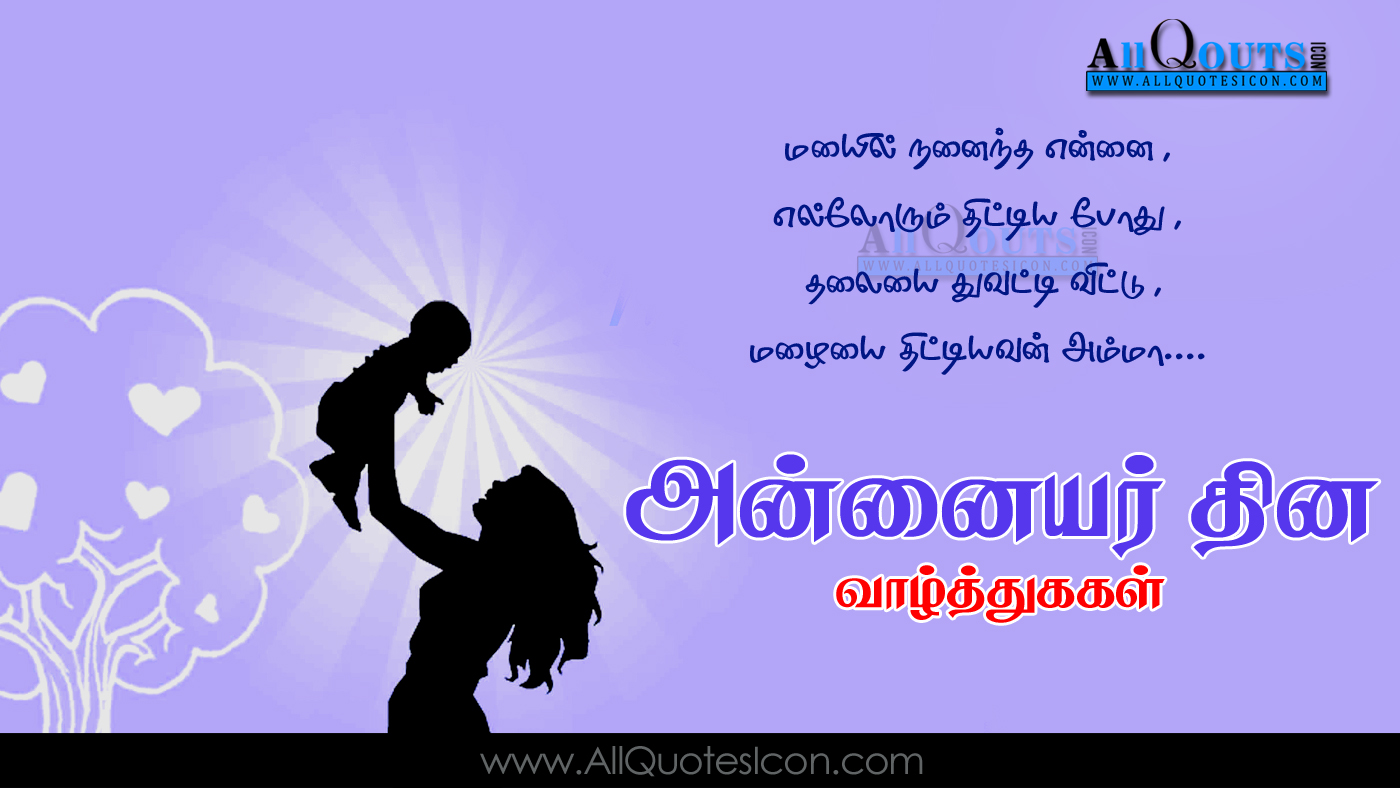 Mother's Day Special Quotes In Tamil Twitter thumbnail