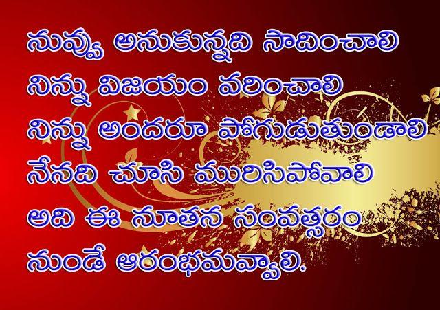New Year Wishes Telugu 2019 Facebook thumbnail