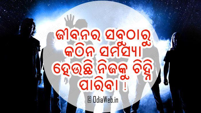 Odia Motivational Quotes thumbnail