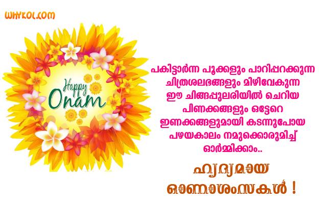 Onam Wishes Malayalam Images Pinterest thumbnail
