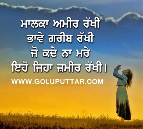 Positive Quotes In Punjabi Tumblr thumbnail