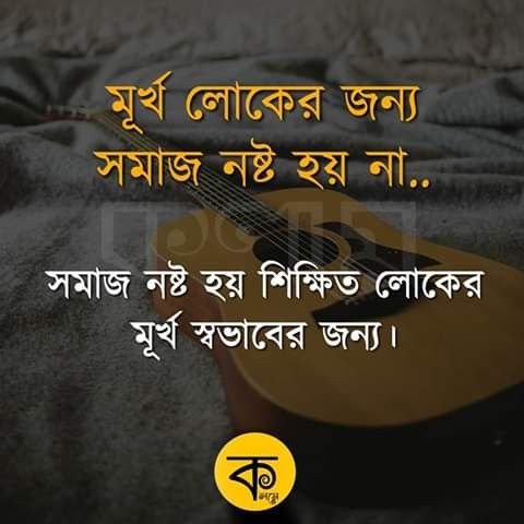 Positive Thinking Quotes In Bengali Facebook thumbnail