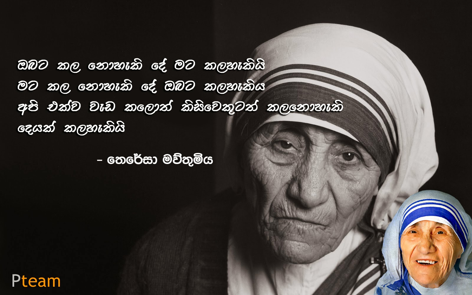 Positive Thinking Quotes In Sinhala Facebook thumbnail