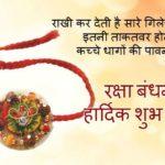 Quotation On Raksha Bandhan In Hindi Tumblr