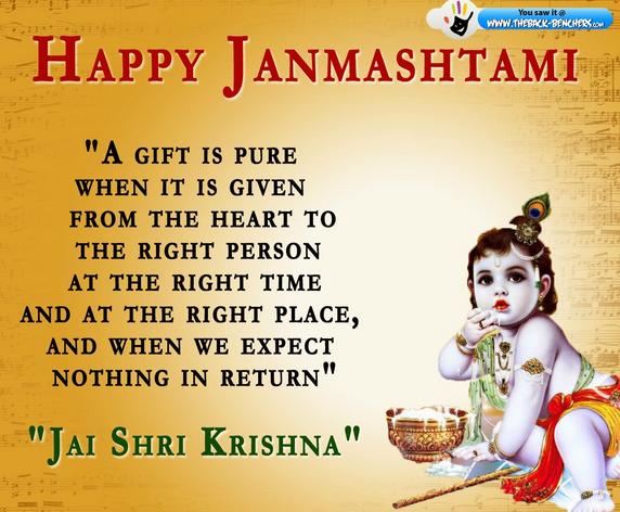Quotes For Krishna Janmashtami Pinterest thumbnail